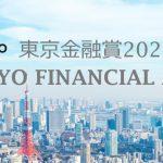Tokyo Financial Award