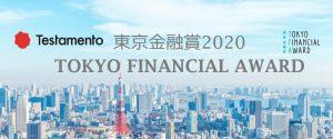 Testamento finaliste du Tokyo Financial Award 2020